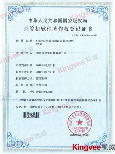 凯威监控管理软件获得软件著作权登记证书