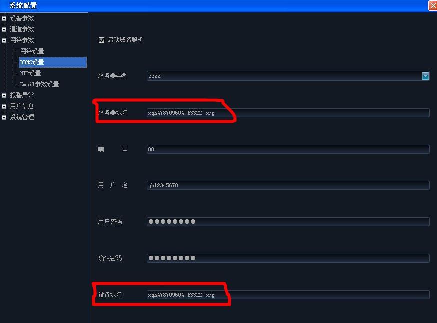 花生壳动态域名设置方法示例