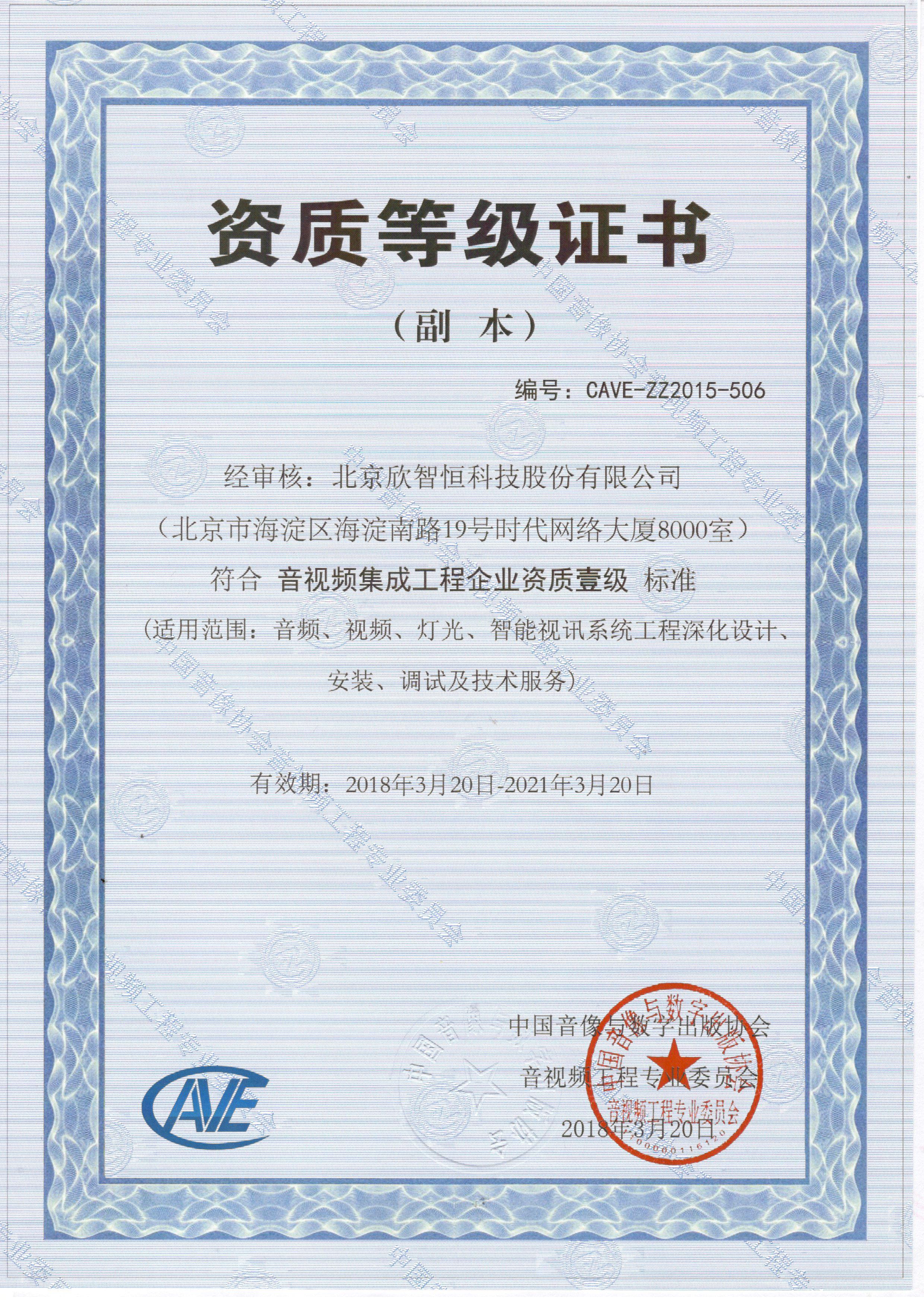 音视频壹级资质证书